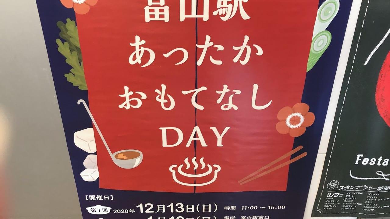 富山駅あったかおもてなしDAY